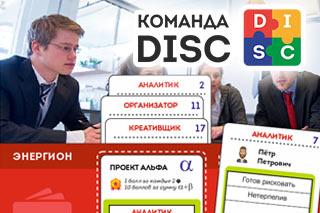 320-Команда-DISC